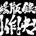 【新作】銀魂アニメ映画の上映日はいつ?過去作品から考察!