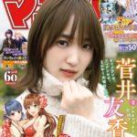 週刊少年マガジン最新刊(50号)発売!ZIPで読むのは危険です!絶対やめるべき!