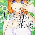 五等分の花嫁の10巻は漫画村やzipやrarで読めない?