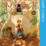 約束のネバーランドの10巻は無料で漫画村やzipやrarで読めない?
