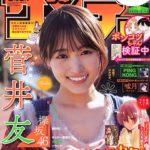 週刊少年サンデーの最新号