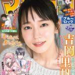 週刊少年マガジンの最新号