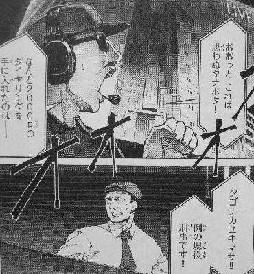 『ダーウィンズゲーム』の【5巻】は漫画村やzipやrarでは読めない?