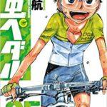 『弱虫ペダル』の【65巻】は漫画村やzipやrarでは読めない?