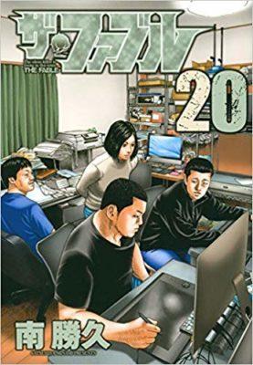 『ザ・ファブル』の最新刊【21巻】の発売日はいつ?前巻を無料読破しておこう!