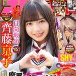 『週刊少年チャンピオン』の最新号(2020年10号)