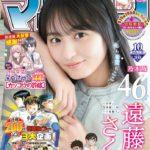 週刊少年マガジンの最新号(2020年10号)