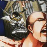 『進撃の巨人』の【2巻】を無料でzip・rarより安全に読める方法とは⁉│漫画村の代わり