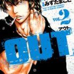 『OUT』の【2巻】は無料で漫画村やzipやrarでは読めない?
