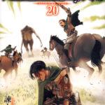 『進撃の巨人』の【20巻】を無料でzip・rarより安全に読める方法とは⁉│漫画村の代わり