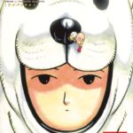 『ワンパンマン』の【15巻】は無料で漫画村やzipやrarでは読めない?