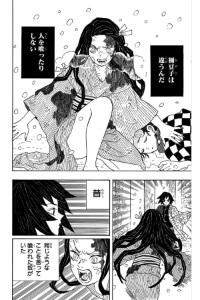 『鬼滅の刃』ネタバレ!第1巻内容紹介!