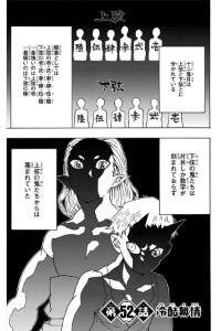『鬼滅の刃』ネタバレ!第6巻の内容紹介!禰豆子がピンチ⁉︎ついに登場。鬼殺隊のお館と柱のメンバー!