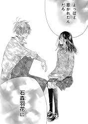 『ハニーレモンソーダ』13巻を無料で読むには?