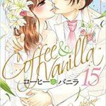 『コーヒー&バニラ』15 巻を無料で読むには?