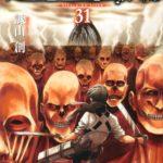 『進撃の巨人』31巻