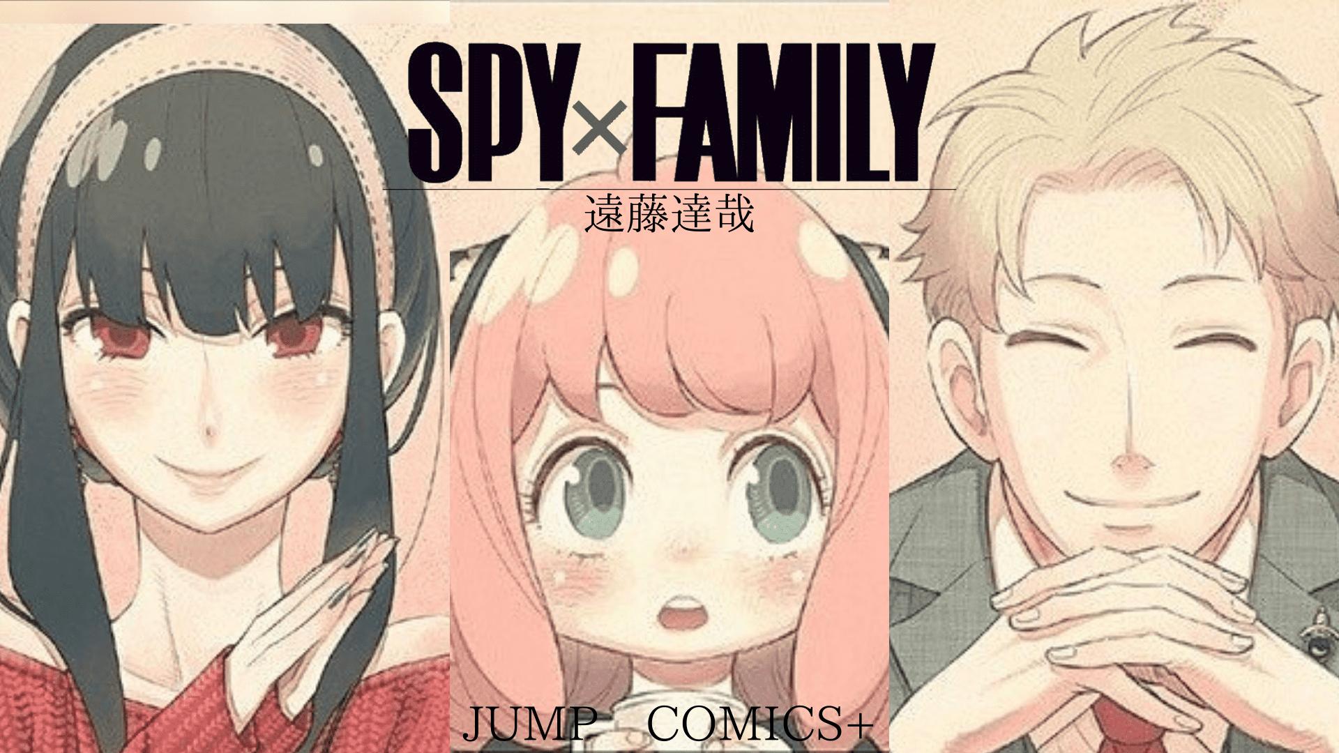 『SPY×FAMILY』3巻を無料で読むには?