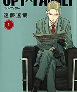 『SPY×FAMILY』1巻を無料で読むには?