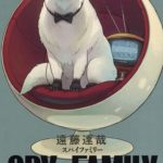 『SPY×FAMILY』4巻を無料で読むには?