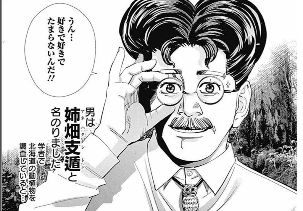 『ゴールデンカムイ』漫画11巻を無料で読むには?