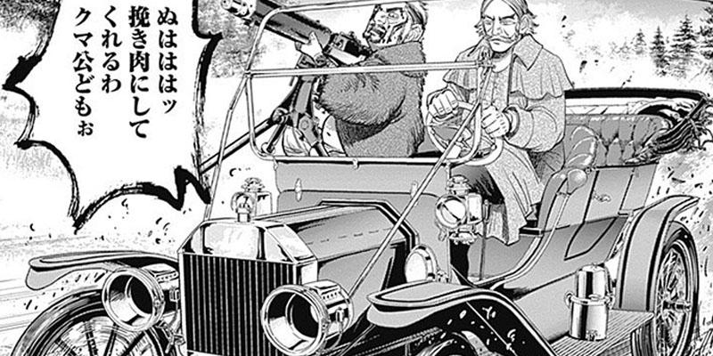 『ゴールデンカムイ』漫画7巻を無料で読むには?