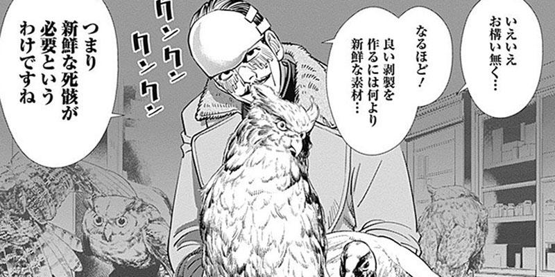 『ゴールデンカムイ』漫画8巻を無料で読むには?