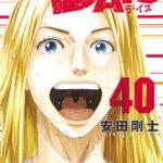 『DAYS』漫画40巻を無料で読むには?