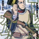 『ゴールデンカムイ』漫画5巻を無料で読むには?