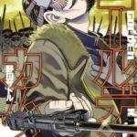 『ゴールデンカムイ』漫画4巻を無料で読むには?