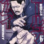 『ゴールデンカムイ』漫画6巻を無料で読むには?