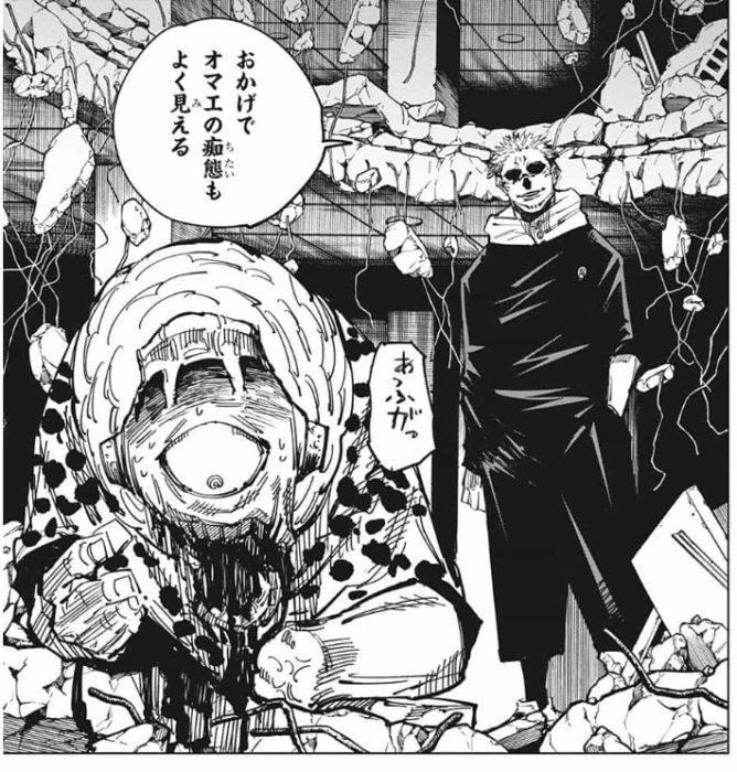『呪術廻戦』漫画13巻を無料で読むには?