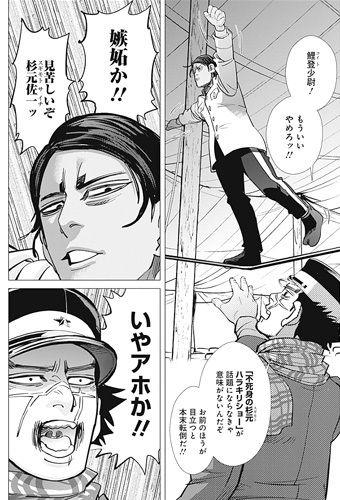『ゴールデンカムイ』漫画16巻を無料で読むには?