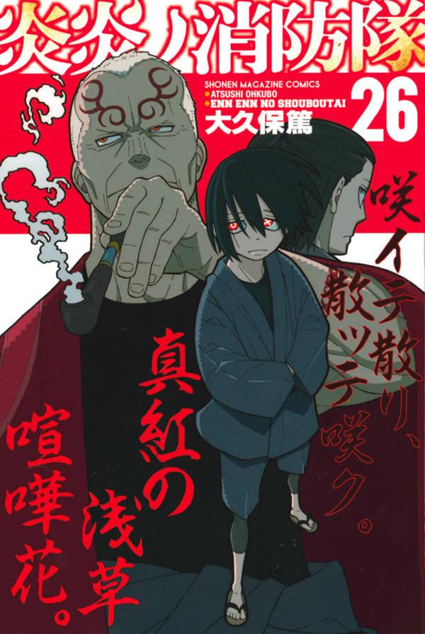『炎炎ノ消防隊』漫画26巻を無料で読むには?