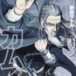 『ゴールデンカムイ』漫画14巻を無料で読むには?