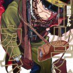 『ゴールデンカムイ』漫画20巻を無料で読むには?