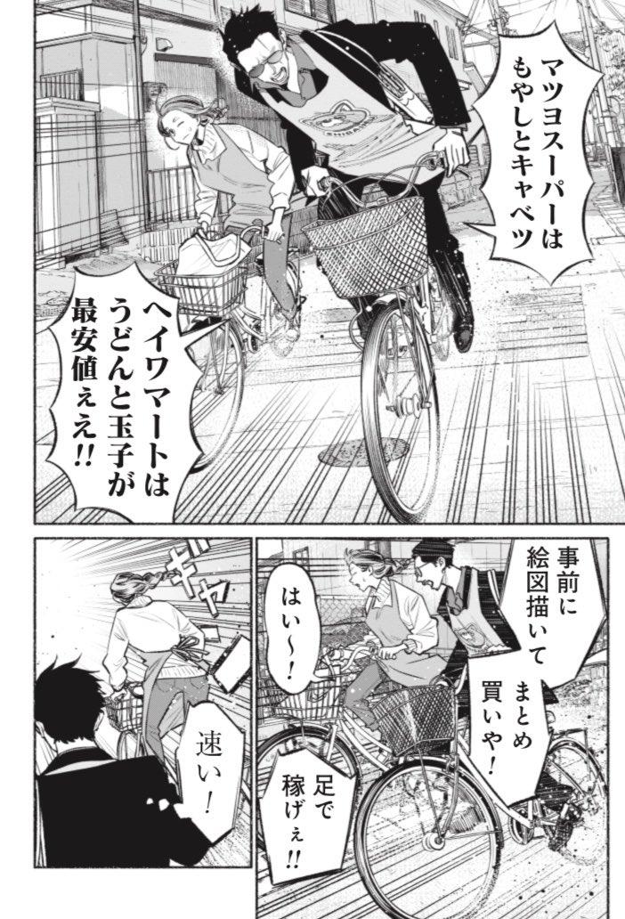 『極主夫道』漫画6巻を無料で読むには?