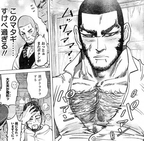『ゴールデンカムイ』漫画12巻を無料で読むには?