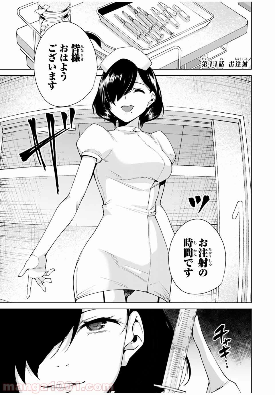 『ディスティニーラバーズ』漫画2巻を無料で読むには?