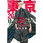 『東京卍リベンジャーズ』漫画20巻を無料で読むには?