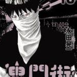 『鬼門街』漫画10巻を無料で読むには?