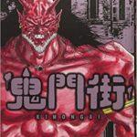 『鬼門街』漫画1巻を無料で読むには?