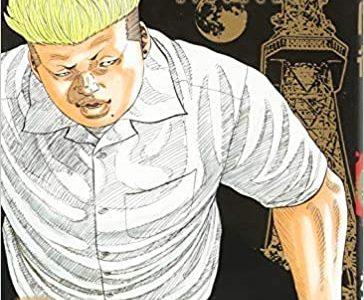 『鬼門街』漫画5巻を無料で読むには?