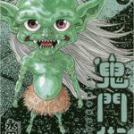 『鬼門街』漫画8巻