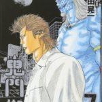 『鬼門街』漫画7巻を無料で読むには?