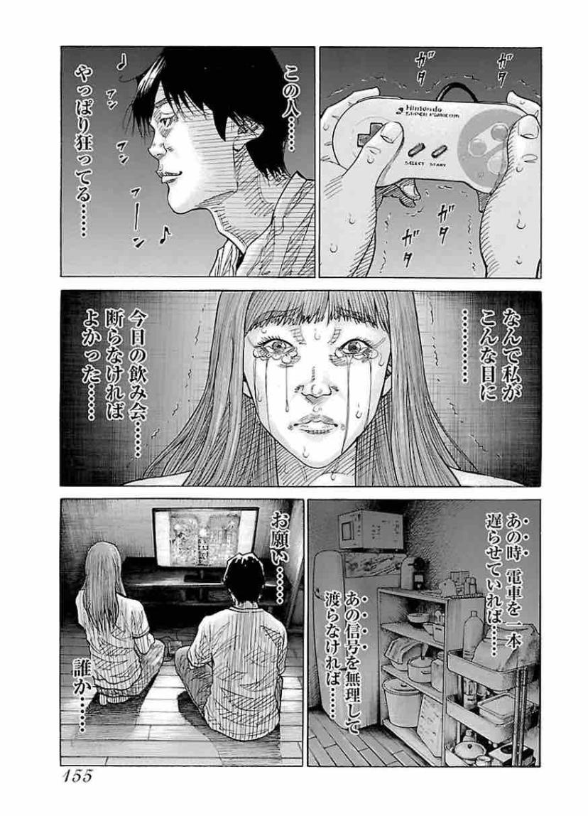 『鬼門街』漫画9巻