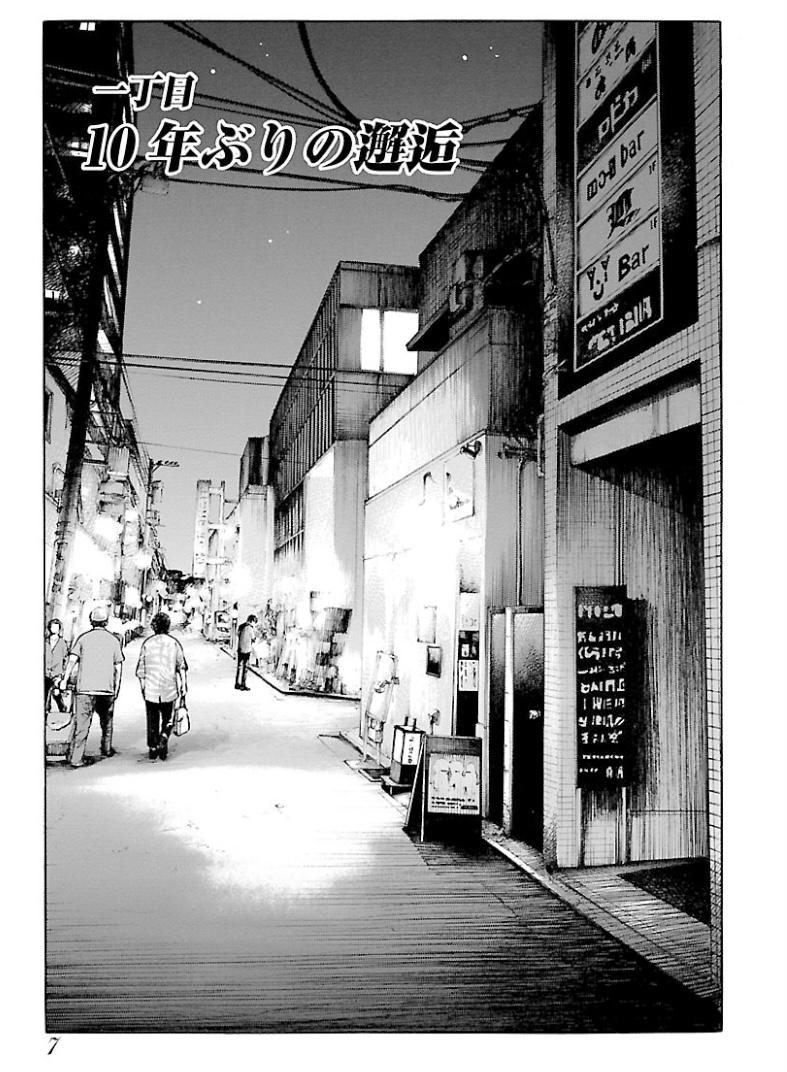 『鬼門街』漫画6巻を無料で読むには?