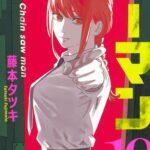 『チェンソーマン』漫画10巻を無料で読むには?