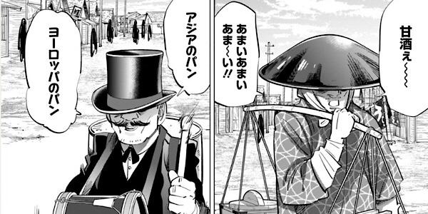 ゴールデンカムイ』漫画24巻