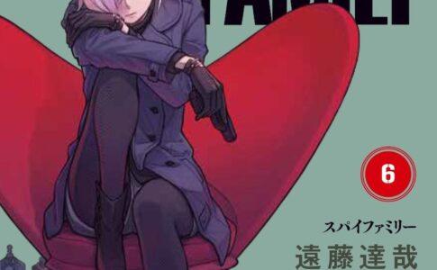 『SPY×FAMILY』漫画6巻