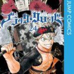 『ブラッククローバー』漫画24巻を無料で読むには?